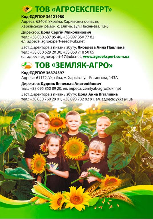 Каталог агропродукції від компанії АгроЕксперт: продаж високоякісного насіння